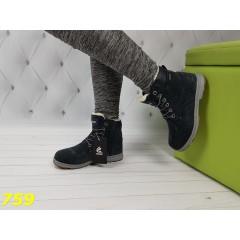 Ботинки тимбер синие на густом меху